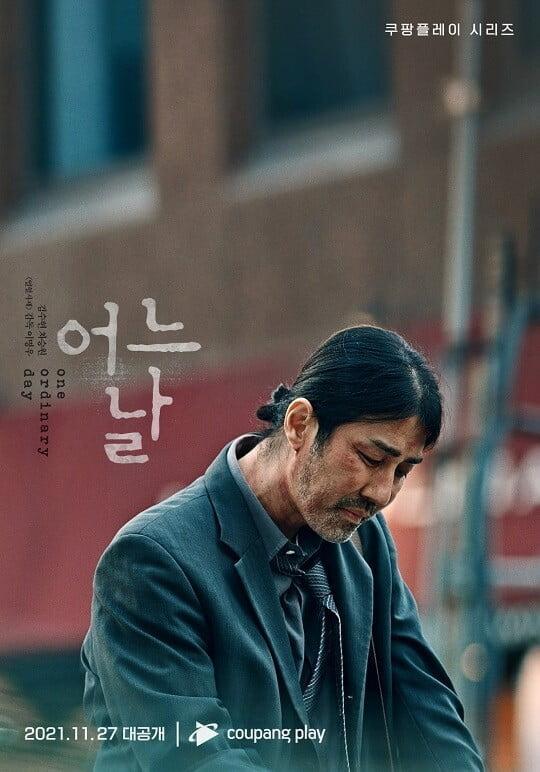 쿠팡플레이 시리즈 '어느 날' 차승원, 파격 변신 포스터 최초 공개