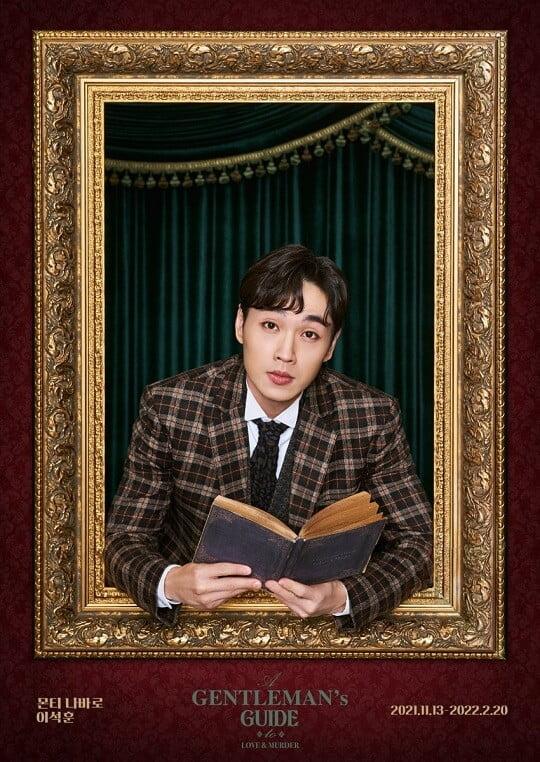 이석훈, 뮤지컬 배우로 연기 변신…'젠틀멘스 가이드' 주인공 기대