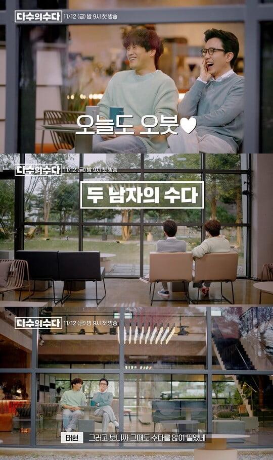 """차태현, 20년 전 장혁과 카페 데이트 회상…유희열 """"최악이다"""" ('다수의 수다')"""