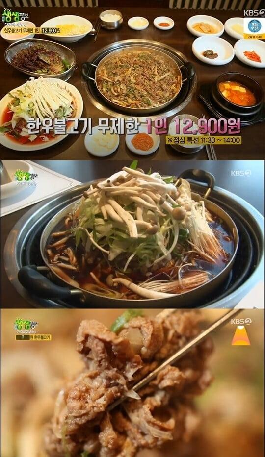 무제한 한우불고기, 단돈 12,900원으로 양껏 마음껏 즐기는 담백하고 부드러운 불고기('2TV 생생정보')