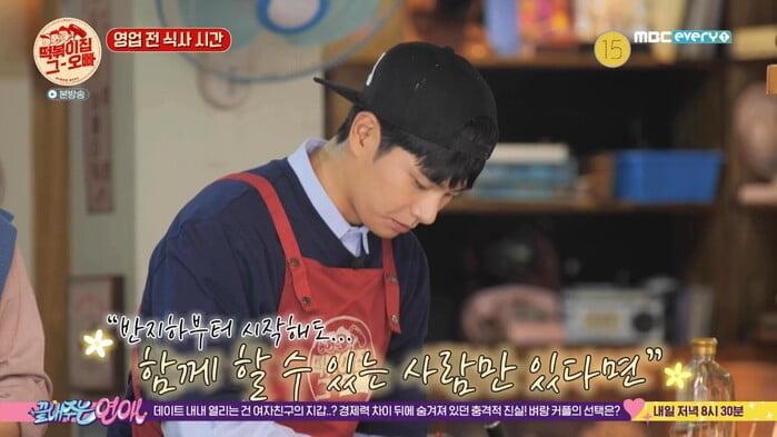 """김종민X이이경, """"당장 내년이라도""""...결혼조급증 털어놔('떡볶이집 그 오빠')"""
