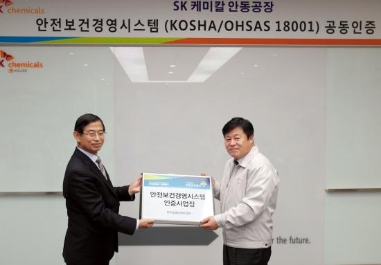 SK케미칼 이홍균 L하우스 공장장(사진 오른쪽)이 14일 안전·보건 체계 인증인 'KOSHA18001'의 인증서를 수여 받고 있다.(2)