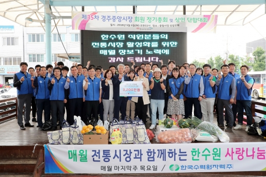 한국수력원자력, 경주 전통시장 활성화 및 취약계층 지원
