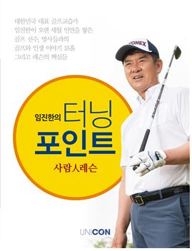 유명 골프교습가 임진한, 레슨 핵심내용 담은 책 출간
