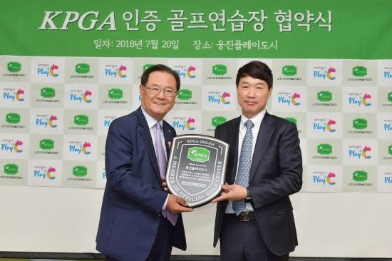 KPGA, '골프연습장 인증 사업'으로 총 24곳과 업무 협약