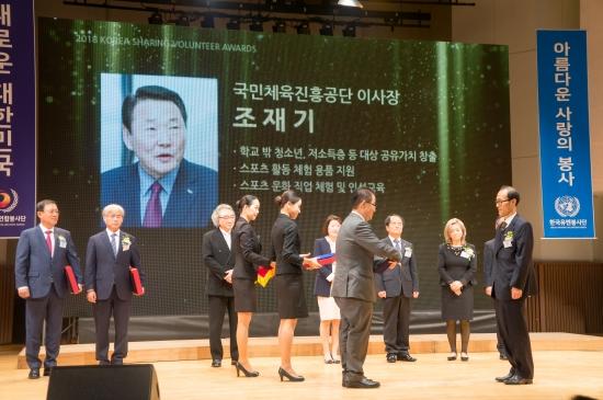 국민체육진흥공단 '2018 대한민국 봉사대상' 3개 부문 수상