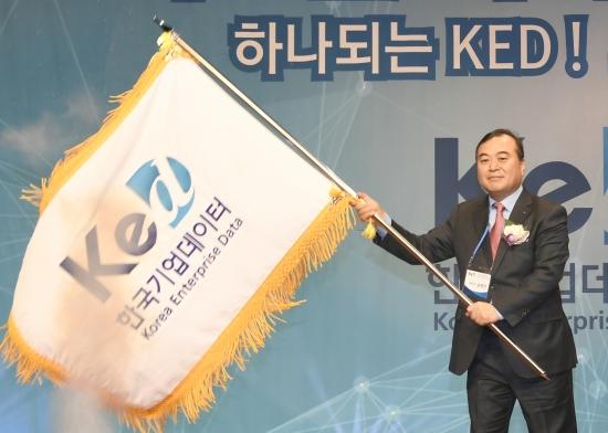 한국기업데이터(KED) '미래비전 선포식'