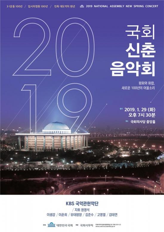국회, 오는 29일 개원 100주년 신춘음악회 개최