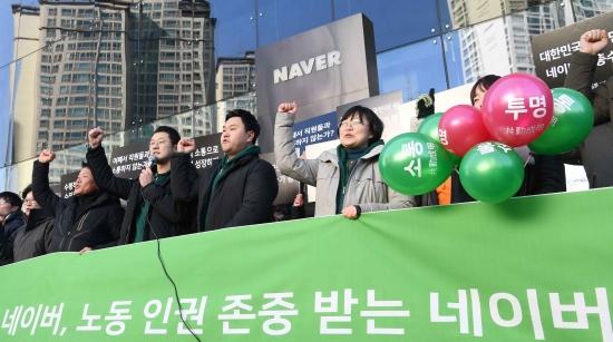 네이버노조, 단체행동 선포