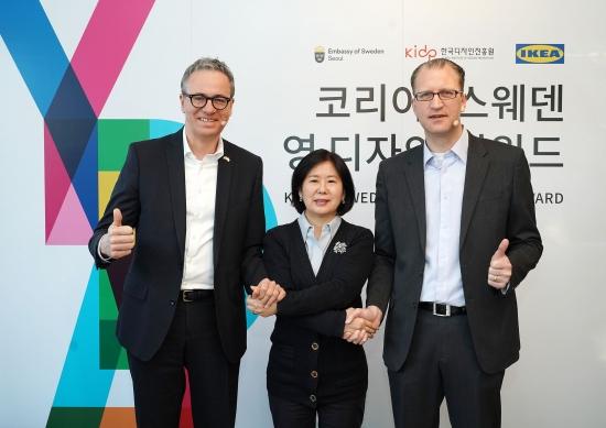 한국-스웨덴 영 디자인 공모전