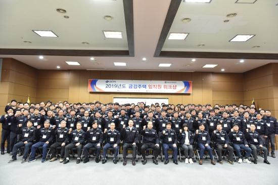 금강주택, 주택시장 환경변화 워크샵 개최