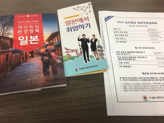 주일한국대사관 주최로 열린 '일취월장(日就越障)-일본 취업 설명회' 배포자료