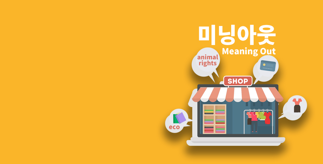 [오디오래빗] 쇼핑 커밍아웃, 미닝아웃 :) 오늘의 경제용어사전