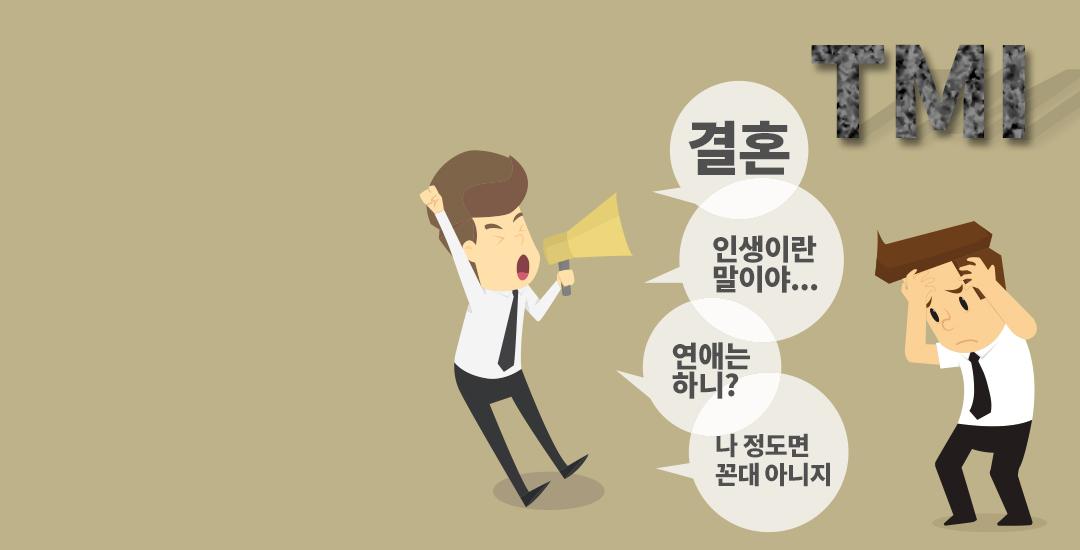 [오디오래빗] 'TMI' 사양합니다, 쫌 :) 미니경제용어