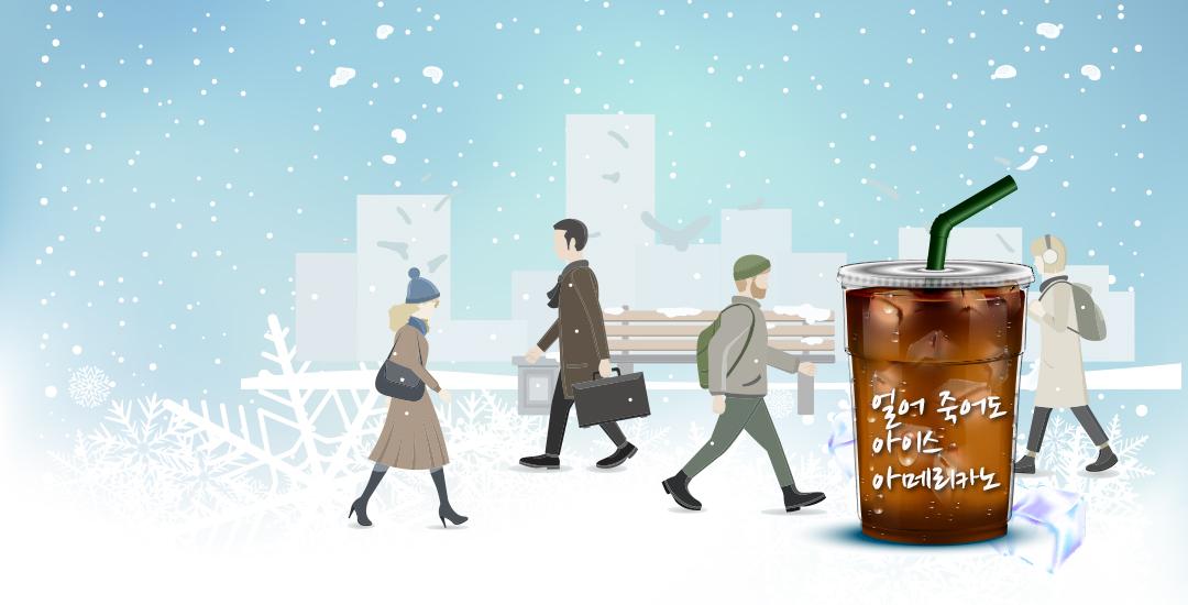 [오디오래빗] 뜨거운 '겨울 아이스' 매출 '얼죽아' :) 미니경제용어