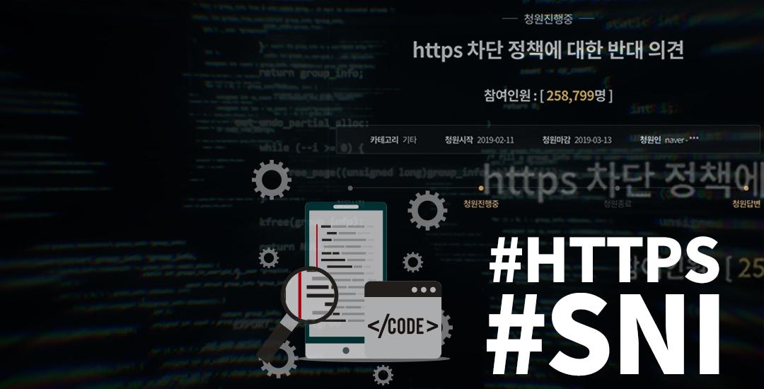 [오디오래빗] 디지털 사생활 왜 까봐? #HTTPS #SNI:) 미니경제용어