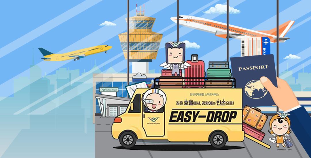 [오디오래빗]공항 갈 때 무거운 짐#이지드롭 으로 가볍게 :) 미니경제용어