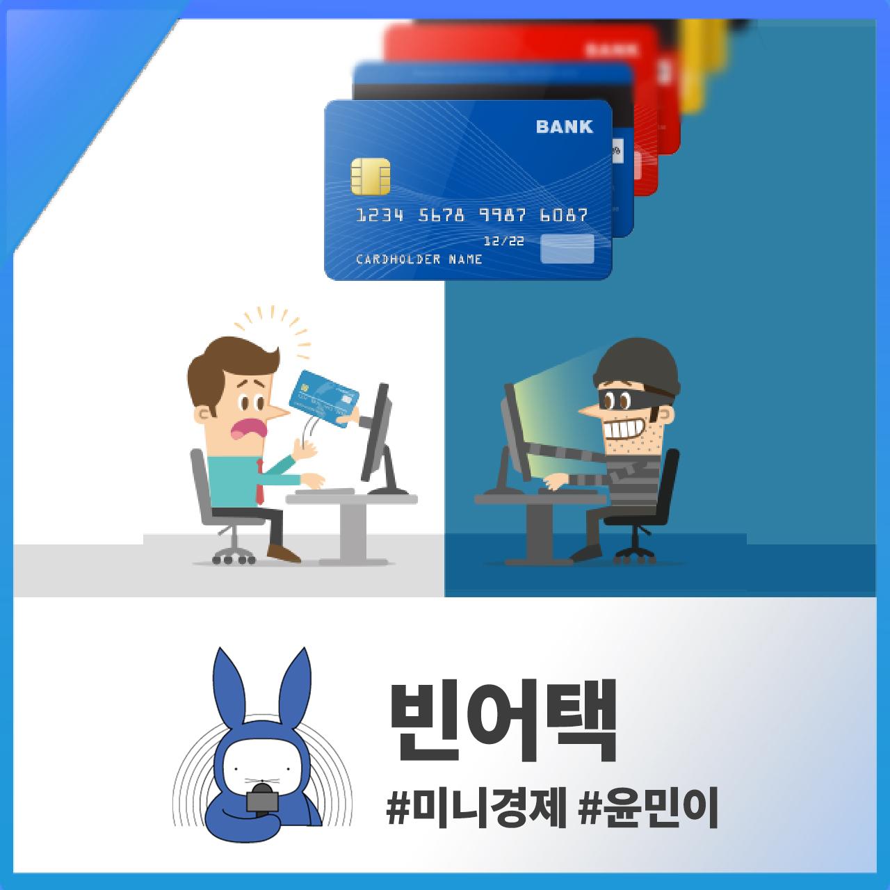 [오디오래빗] 신용카드 번호 털기 …#빈어택주의보