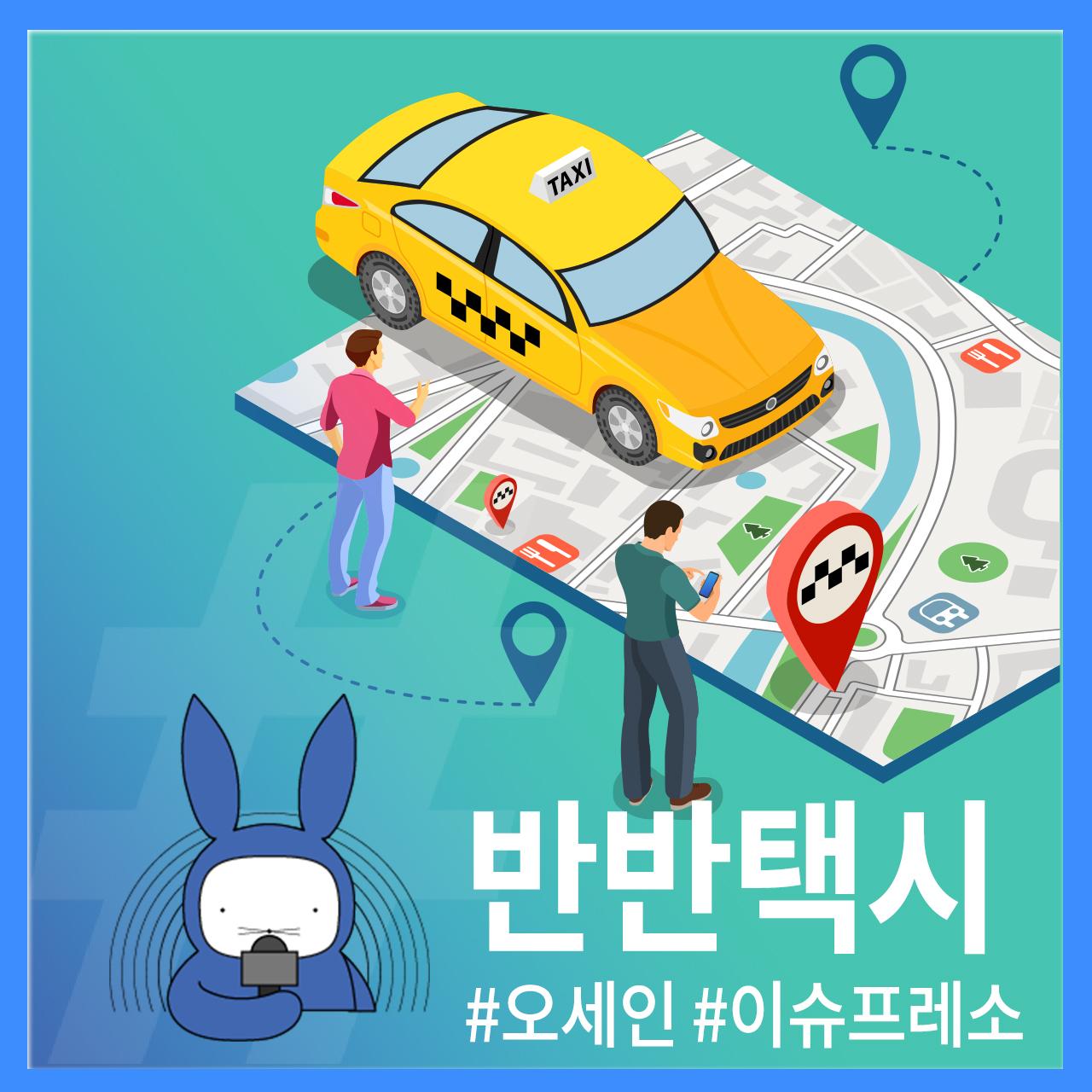 [오디오래빗] 택시합승 시즌2, 시끌시끌 #반반택시