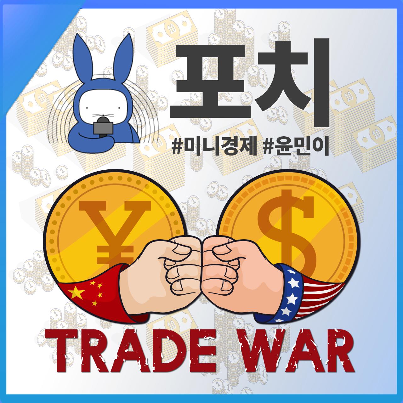 [오디오래빗] 중국의 위안화 펀치 #포치…미중 환율전쟁