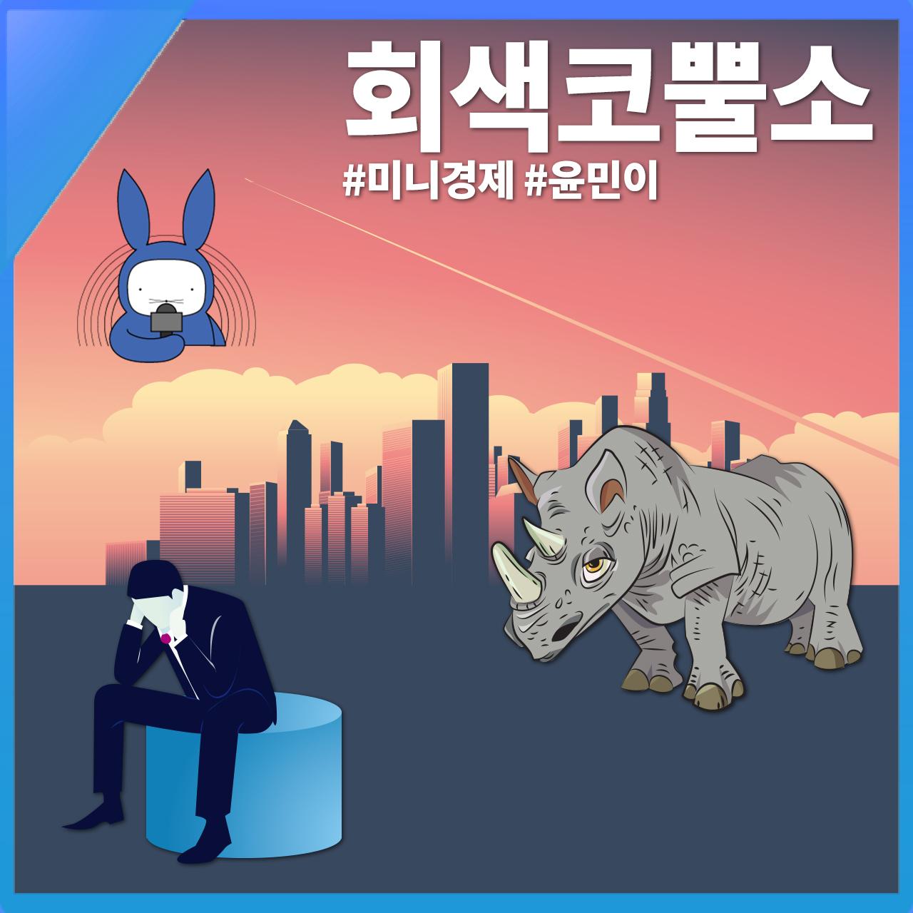 [오디오래빗] 경제 위기, 알면서 왜 가만히 있어? #회색코뿔소
