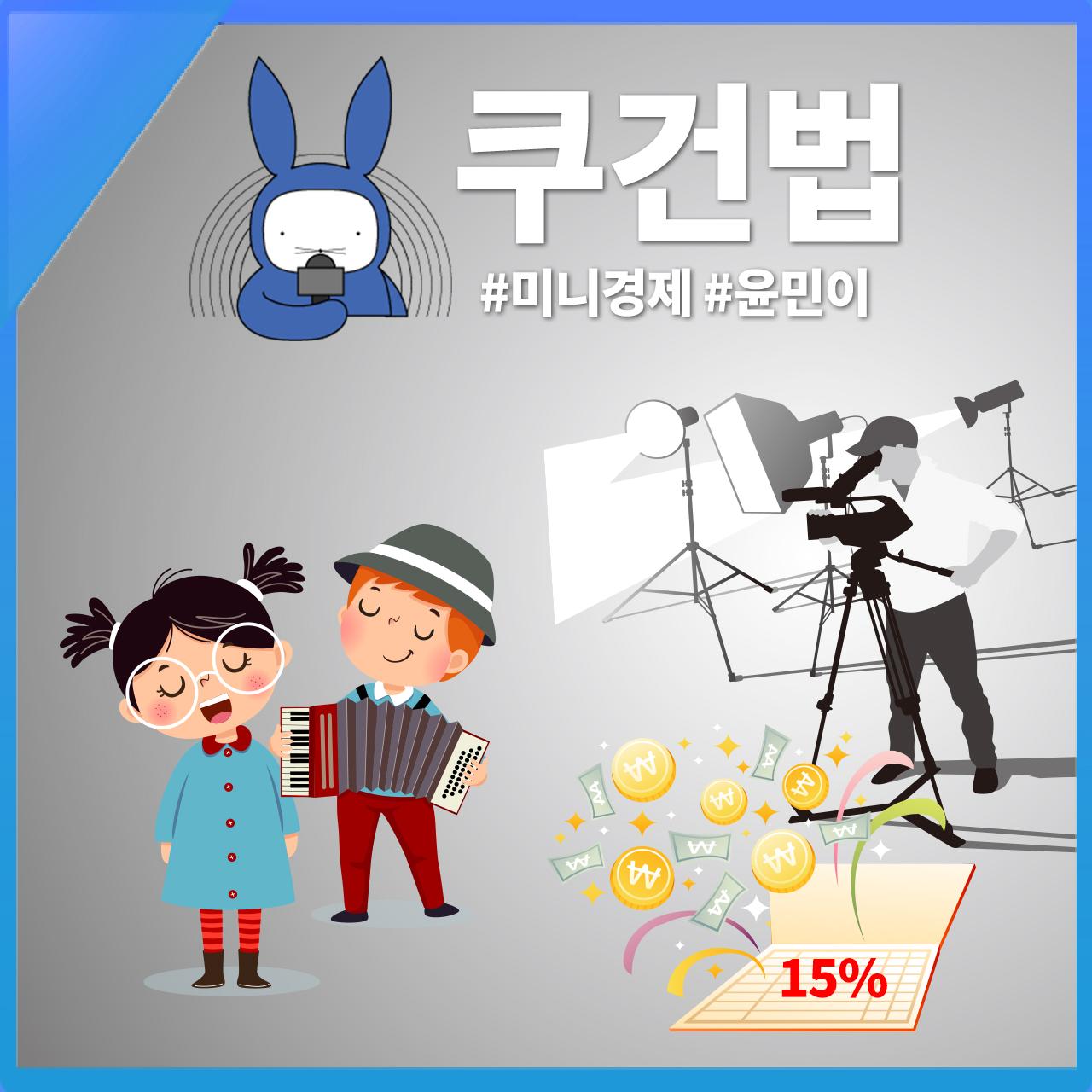 [오디오래빗] 키즈 유튜버 수익은 부모 것? 한국도 #쿠건법
