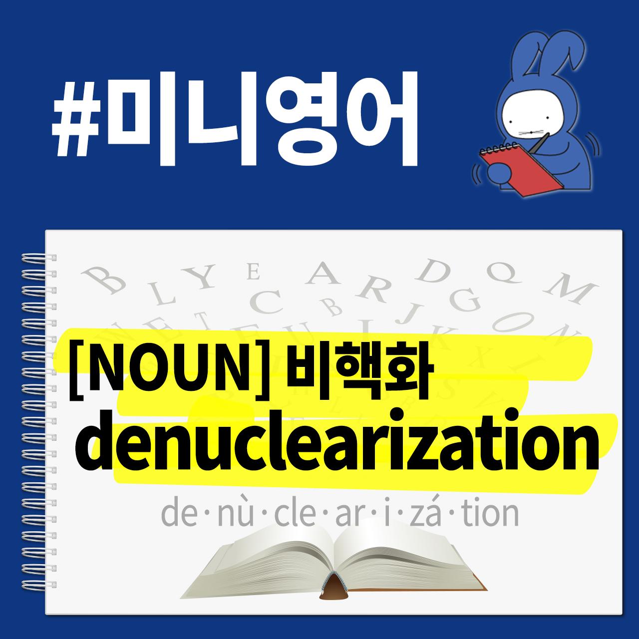 [오디오래빗] 북한 #비핵화…영어로 뭐게?