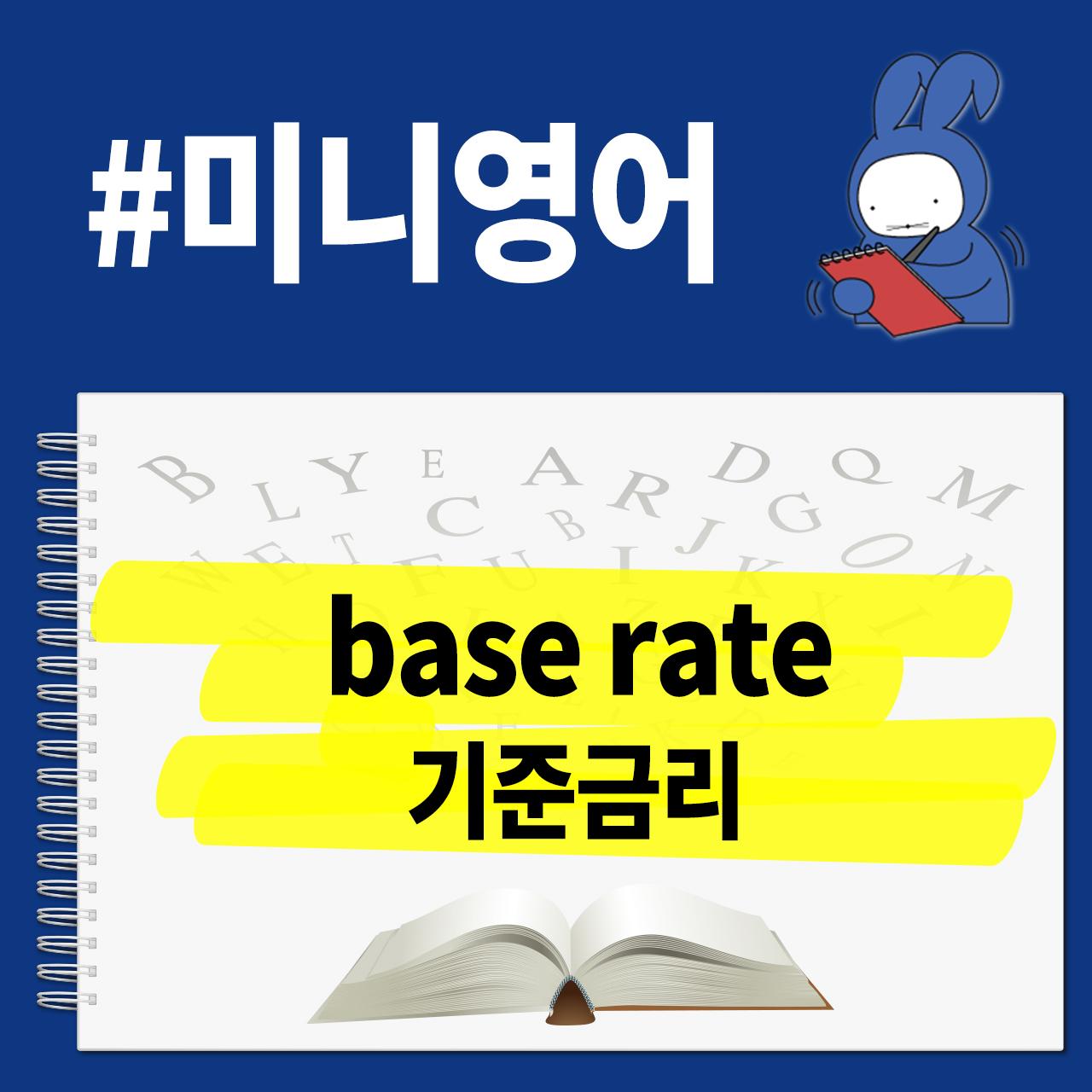 [오디오래빗] 한국은행 #기준금리 영어로 뭐게?