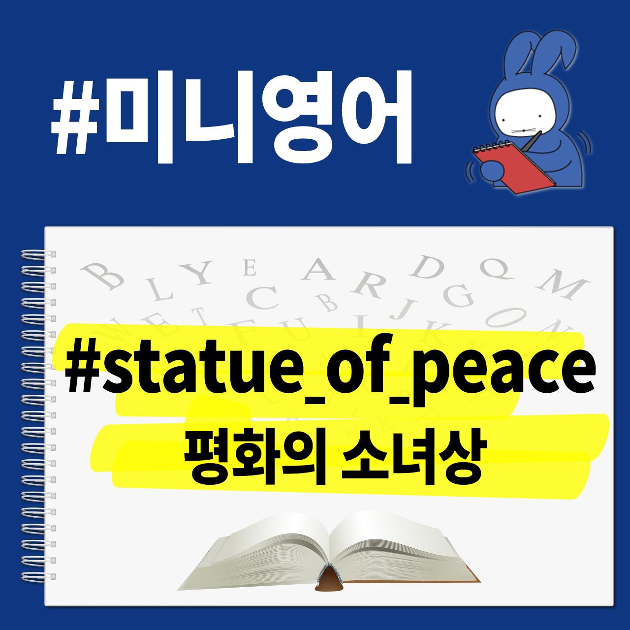 [오디오래빗] 전 세계로 퍼지는 #평화의소녀상 영어로 뭐게?