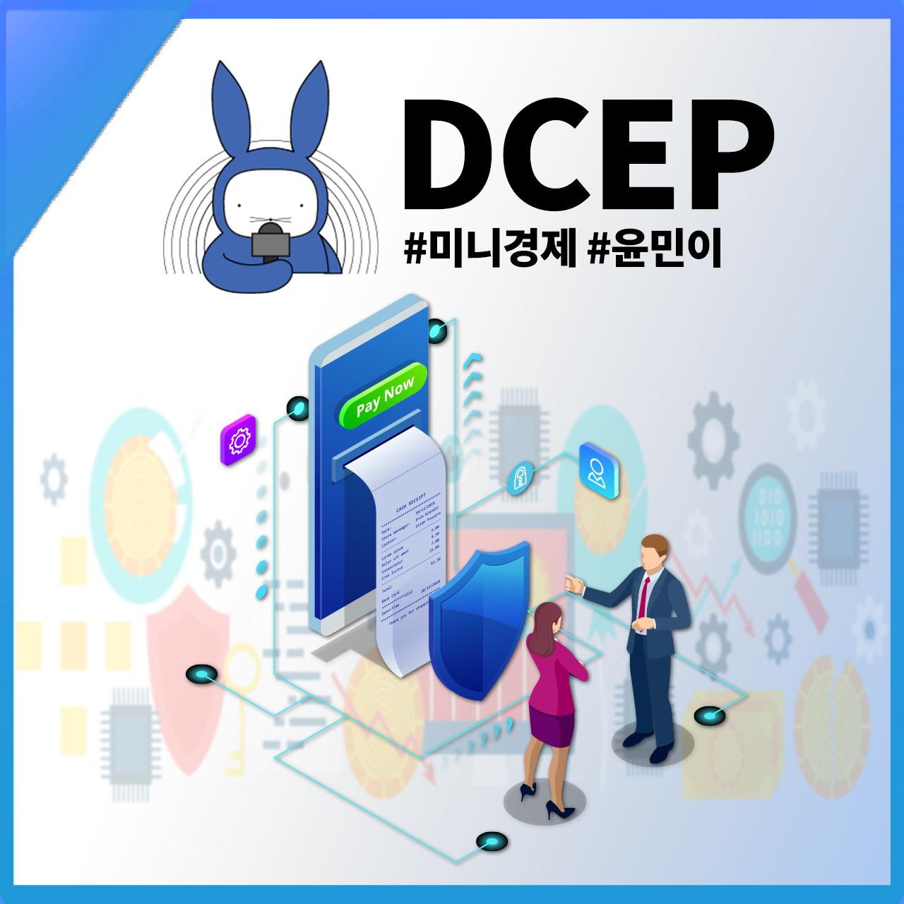 [오디오래빗] 리브라 위협할 #DCEP중국 디지털화폐