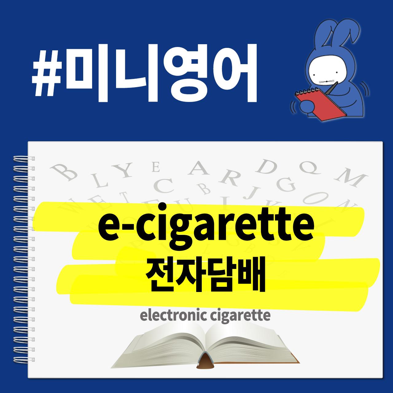 [오디오래빗] 절대 사용금지…액상 #전자담배 영어로 뭐게?