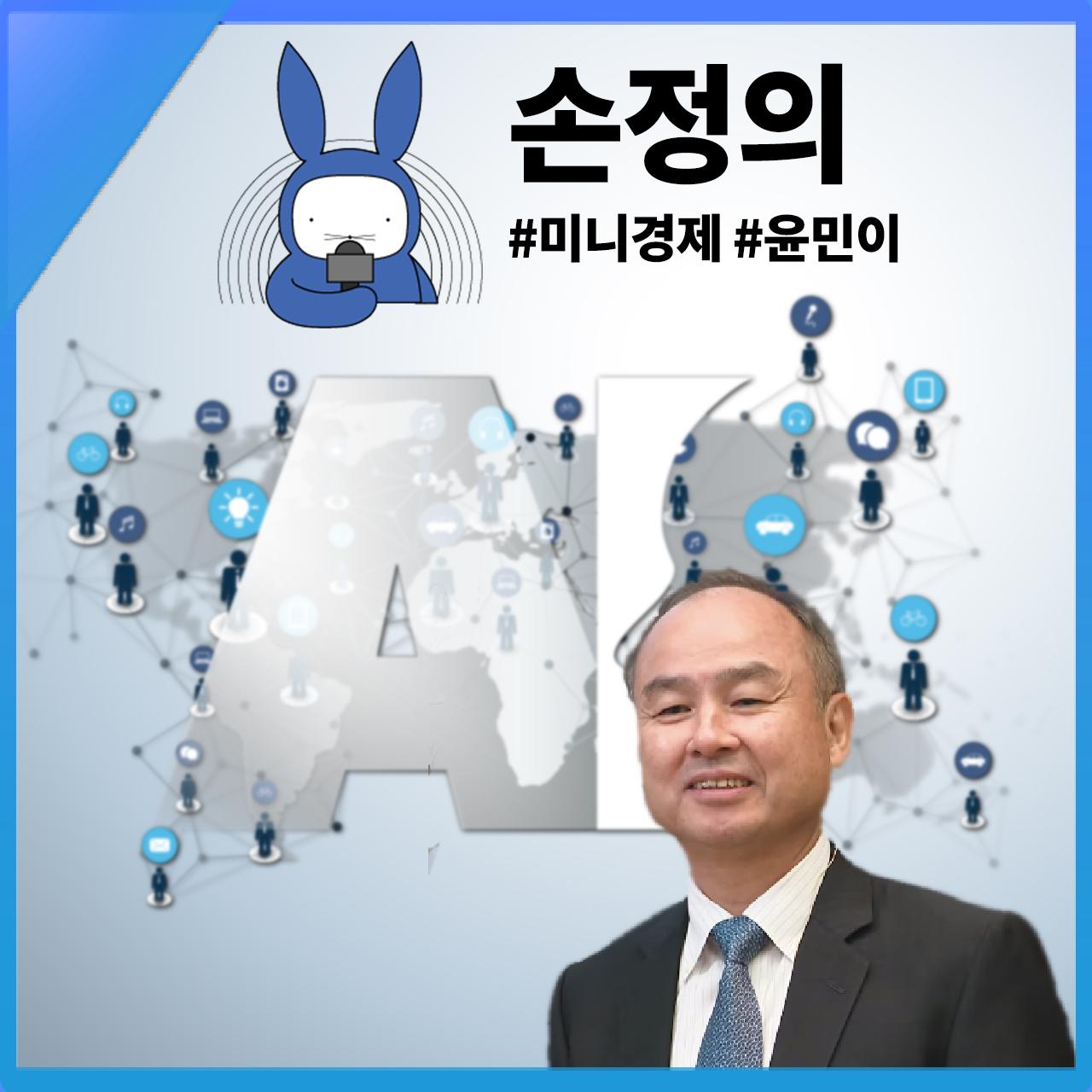 [오디오래빗] 아시아의 '구글' 꿈꾸는 #손정의