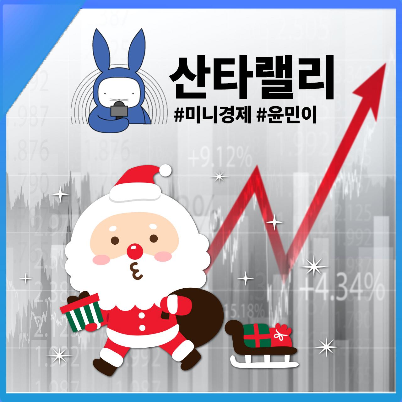 [오디오래빗] 주식시장에 나타난 '산타' #산타랠리