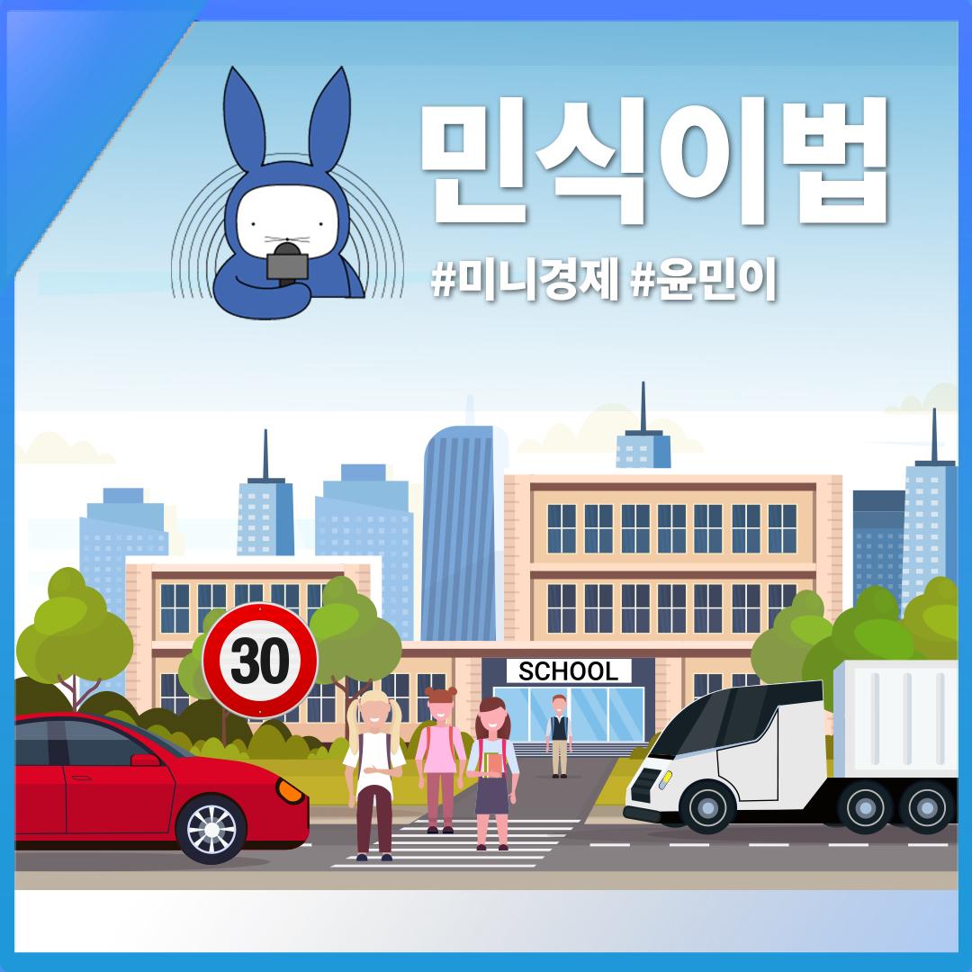 [오디오래빗] 스쿨존 사고…무조건 징역? #민식이법