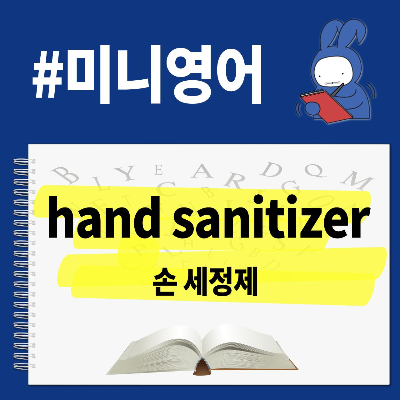 [오디오래빗] 독감 예방은 손씻기부터 #손세정제 영어로 뭐게?