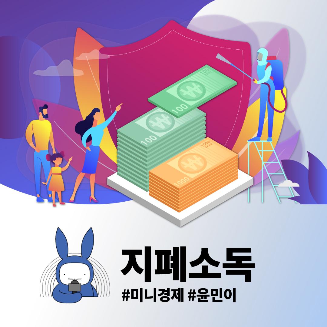 [오디오래빗] 한국은행, 지폐도 격리한다 #지폐소독