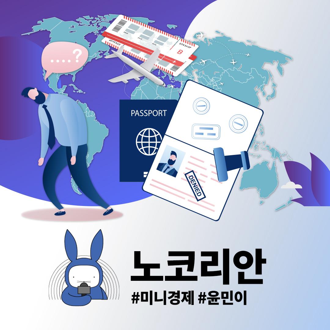 [오디오래빗] 세계 절반이 #노코리안…한국인 오지마
