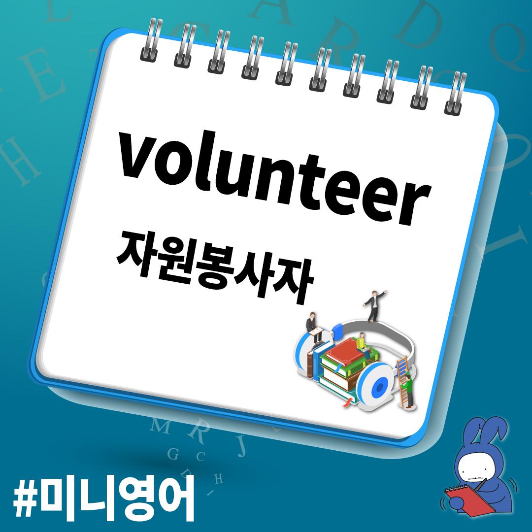 [오디오래빗] 힘내요 우리 영웅들 #자원봉사 영어로 뭐게?