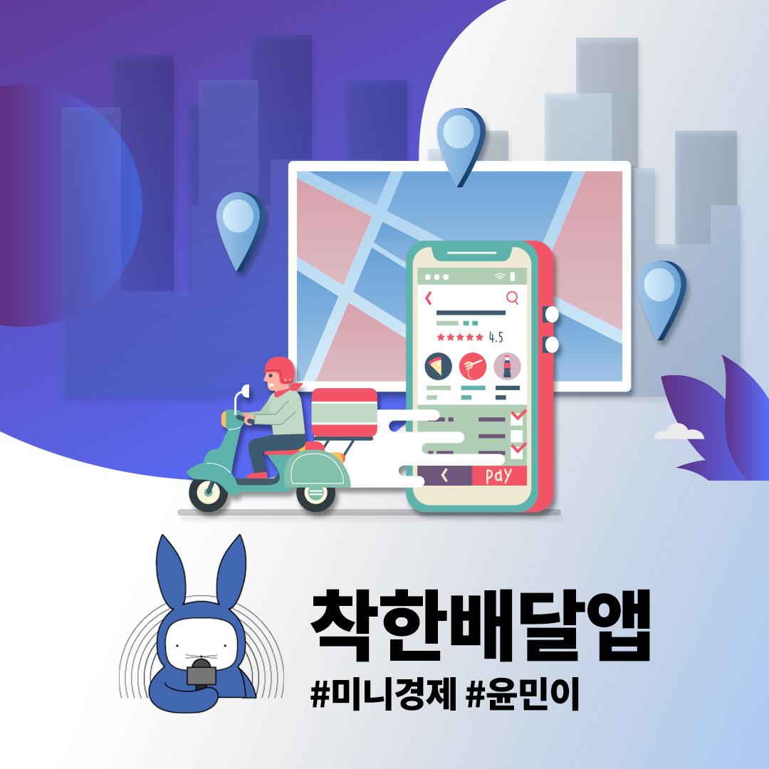 [오디오래빗] 수수료0원, 배달앱 독점 막는다 #착한배달앱