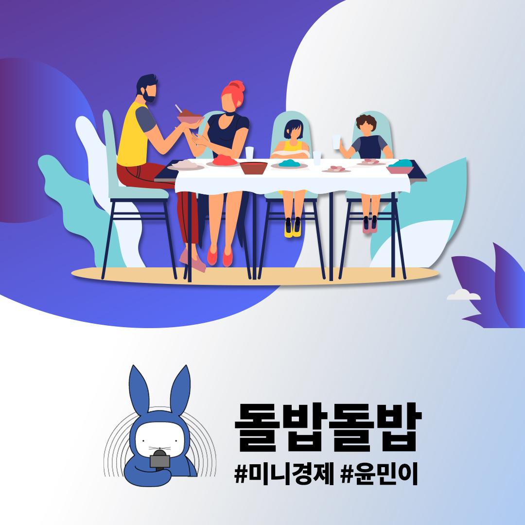 [오디오래빗] '집콕 라이프' #돌밥돌밥 삼시 세끼에 간식까지