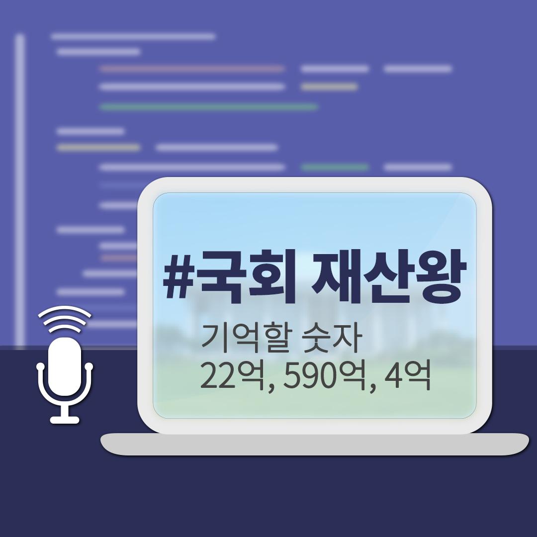 [데담] 국회 新재산왕…'22억 590억 4억' 꼭 알아둘 데이터