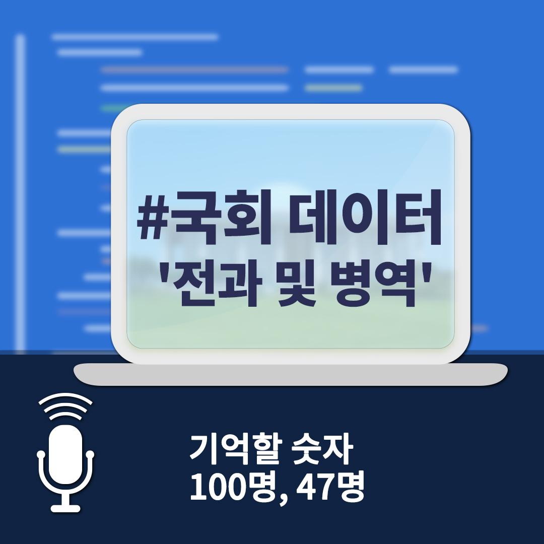 [데담] '21대 국회' 꼭 알아둘 데이터…전과자 100명·군미필47명