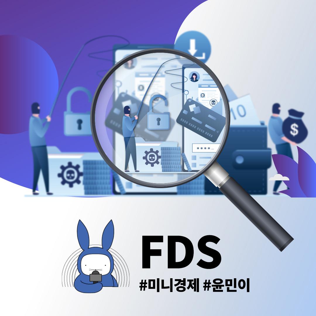 [오디오래빗] 신용카드 해킹? 부정사용 막아줘 #FDS