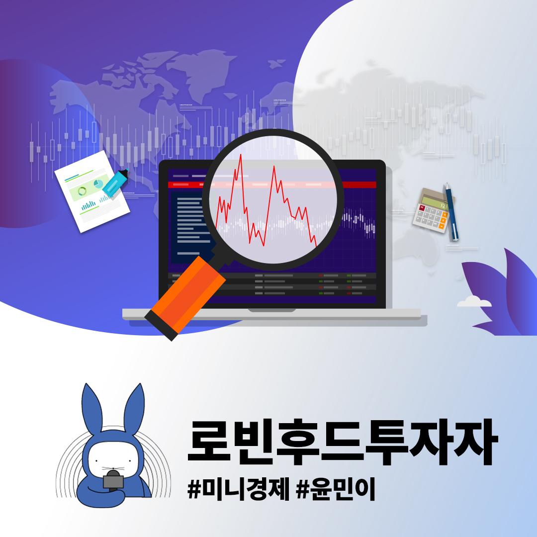 [오디오래빗] 한국엔 동학개미 미국엔? #로빈후드투자자
