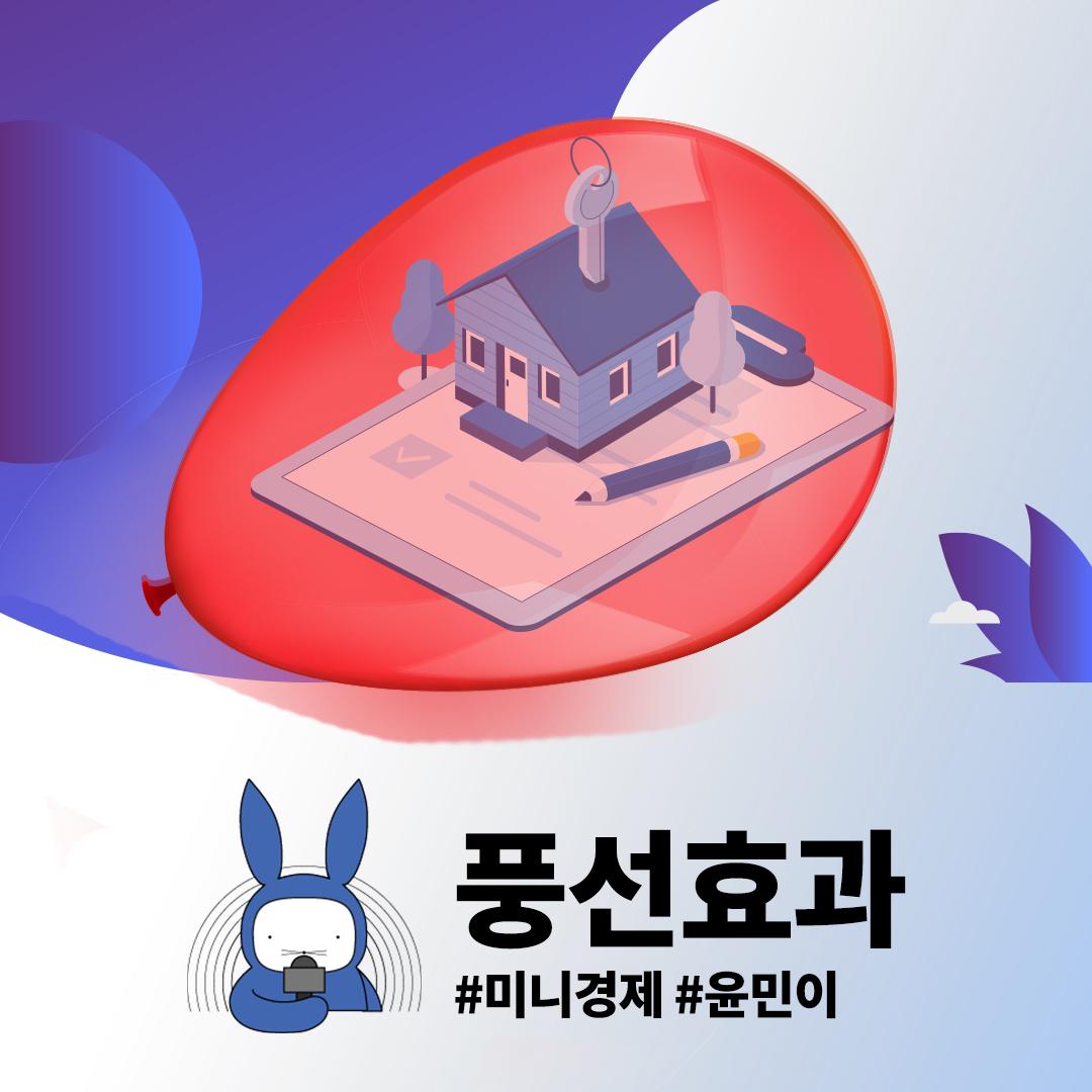 [오디오래빗] 부동산 규제하면 다른 곳이 꿈틀 #풍선효과