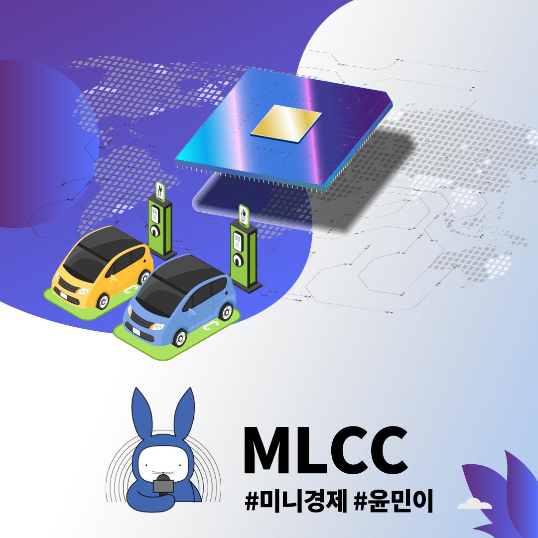 [오디오래빗] 반도체 있는 곳에 꼭 있는 #MLCC 그게 뭔데?