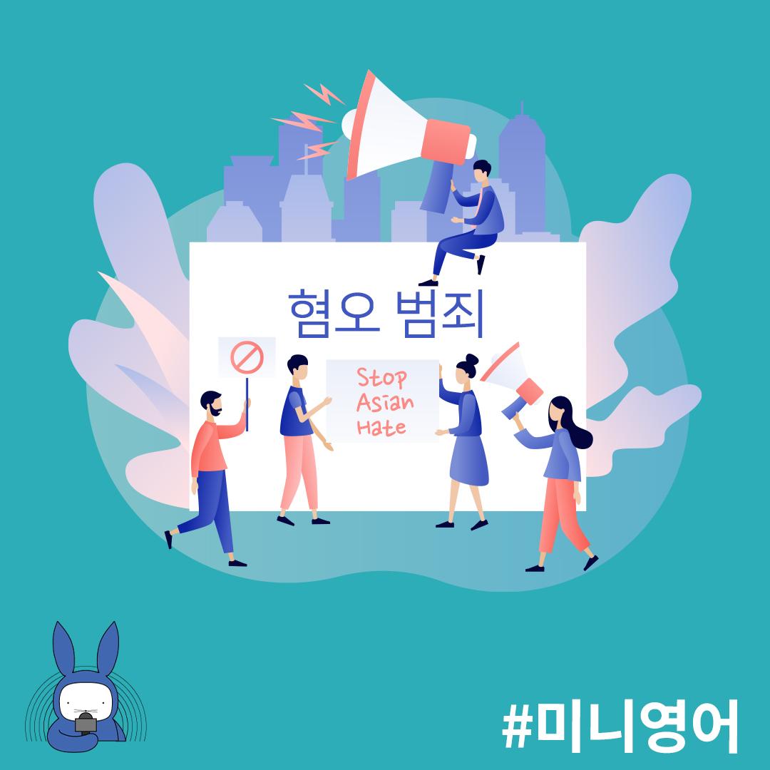 [오디오래빗] 멈춰 아시아계 향한 #혐오범죄