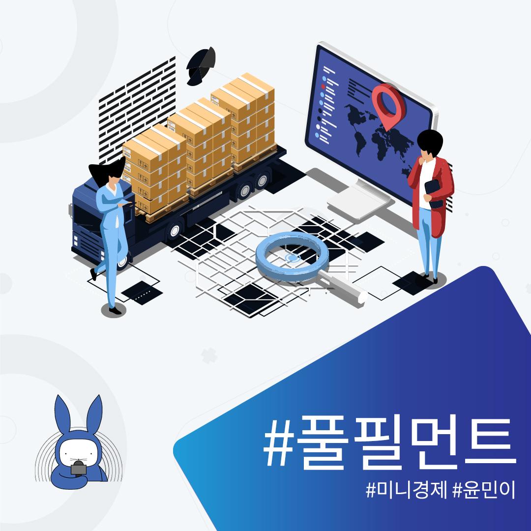 [오디오래빗] '30분 배송' 유통업계 #풀필먼트 경쟁