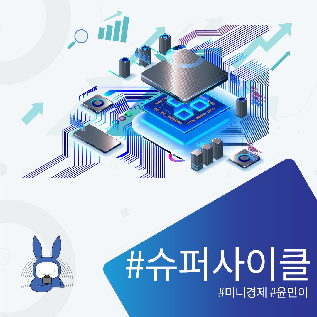 [오디오래빗] 경기 호황 #슈퍼사이클 기대 솔솔