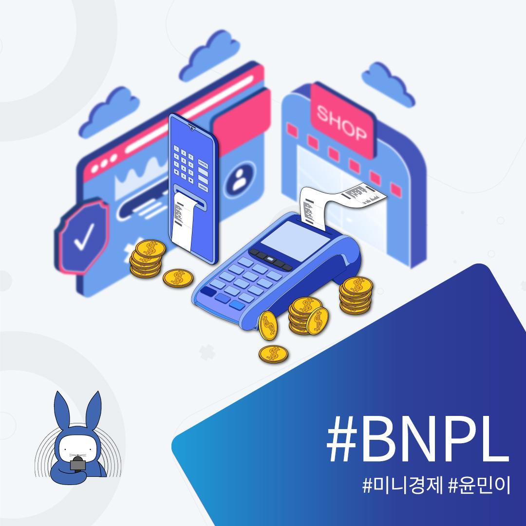 [오디오래빗] 상품 구매는 지금, 결제는 나중에 #BNPL